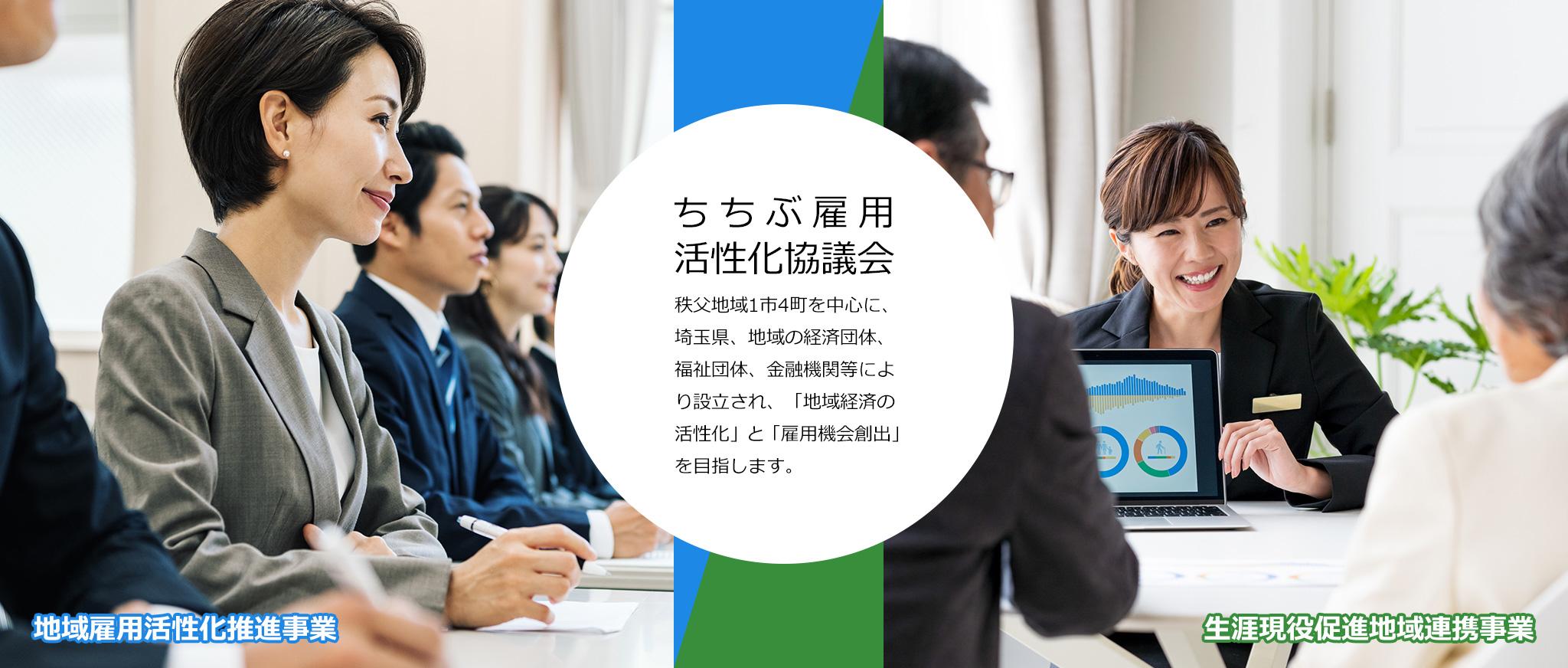 ちちぶ雇用活性化協議会:メインイメージ