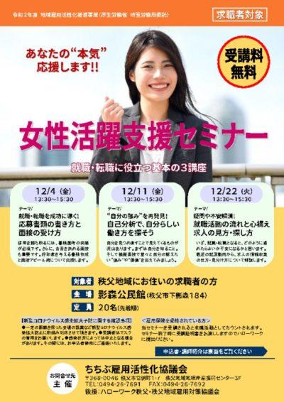 ちちぶ雇用様 12月女性活躍 表面 求職者対象に訂正 のサムネイル