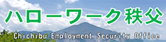 ハローワーク秩父 | 埼玉ハローワーク