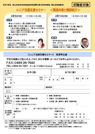 高年齢者活躍支援セミナーチラシ(宇田川、田中) 裏面  (003)のサムネイル