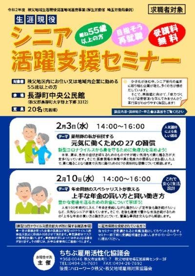 高年齢者活躍支援チラシ(宇田川、田中) 表面 _ (003)のサムネイル