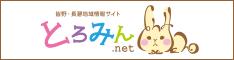 とろみんネット 皆野・長瀞地域情報サイト