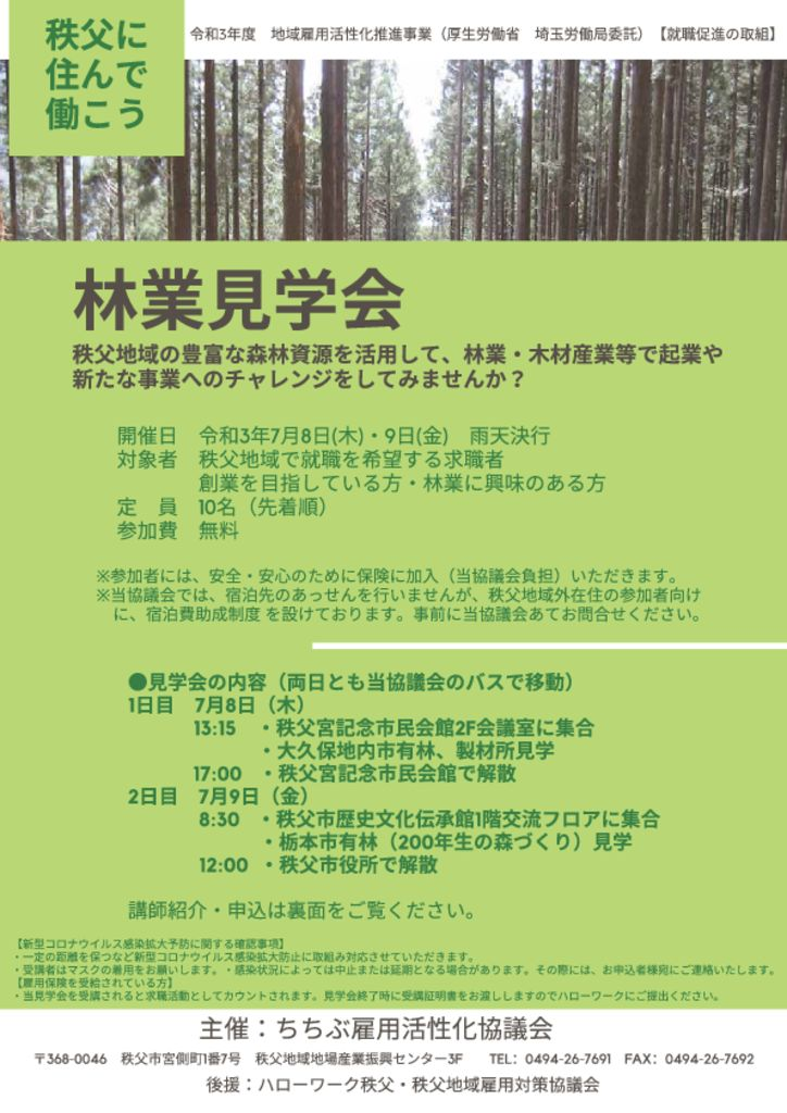 林業見学会チラシ-オモテのサムネイル