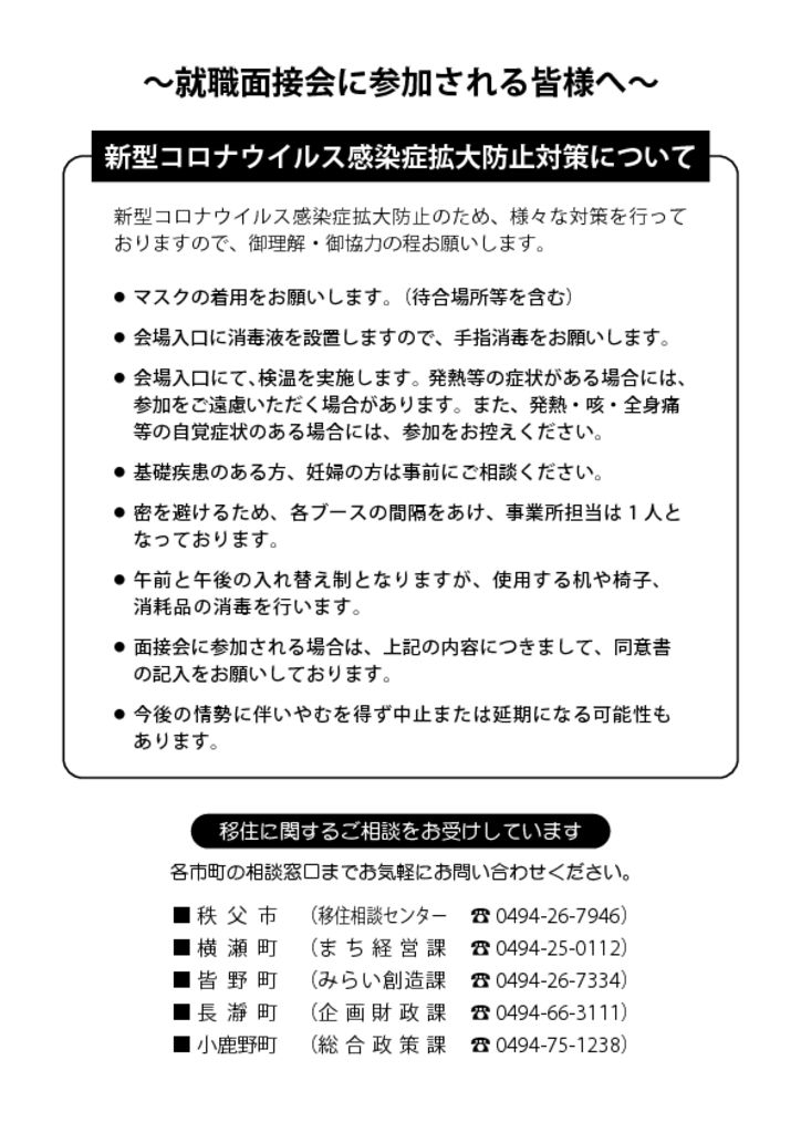 A4ウラ校正のサムネイル